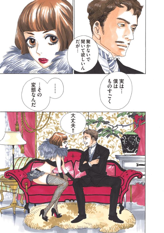 鼻下長紳士回顧録01
