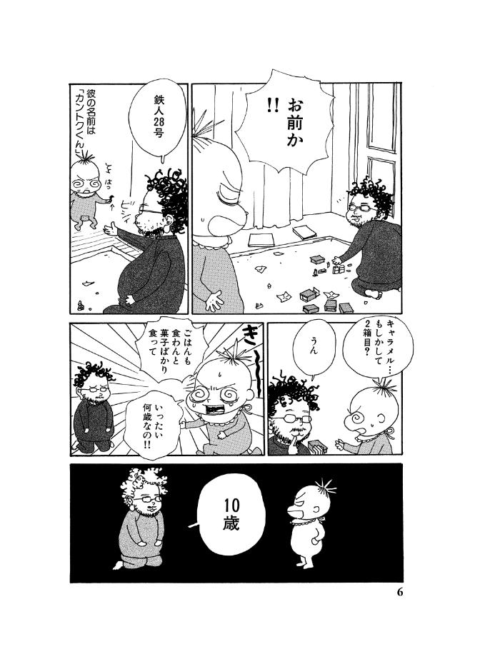 監督不行届02