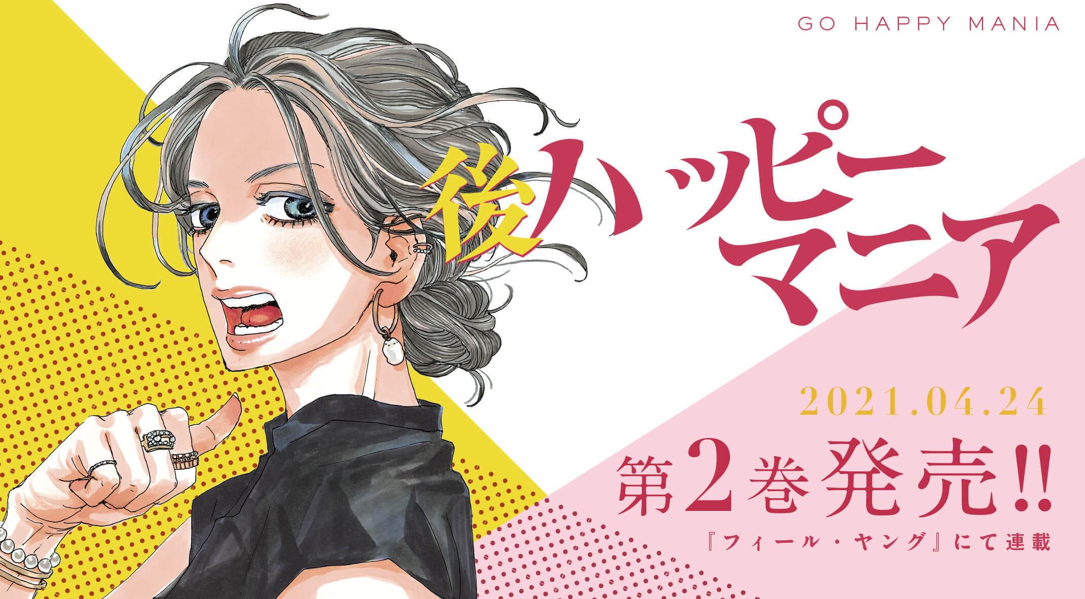 安野モヨコデビュー30周年記念