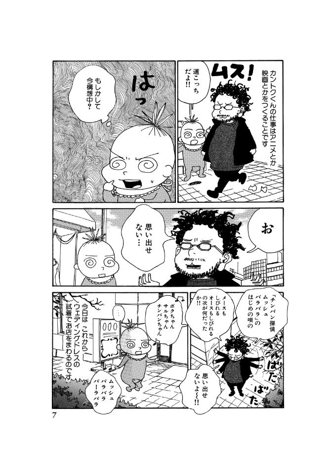 監督不行届03