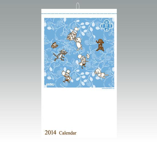 おちびカレンダー
