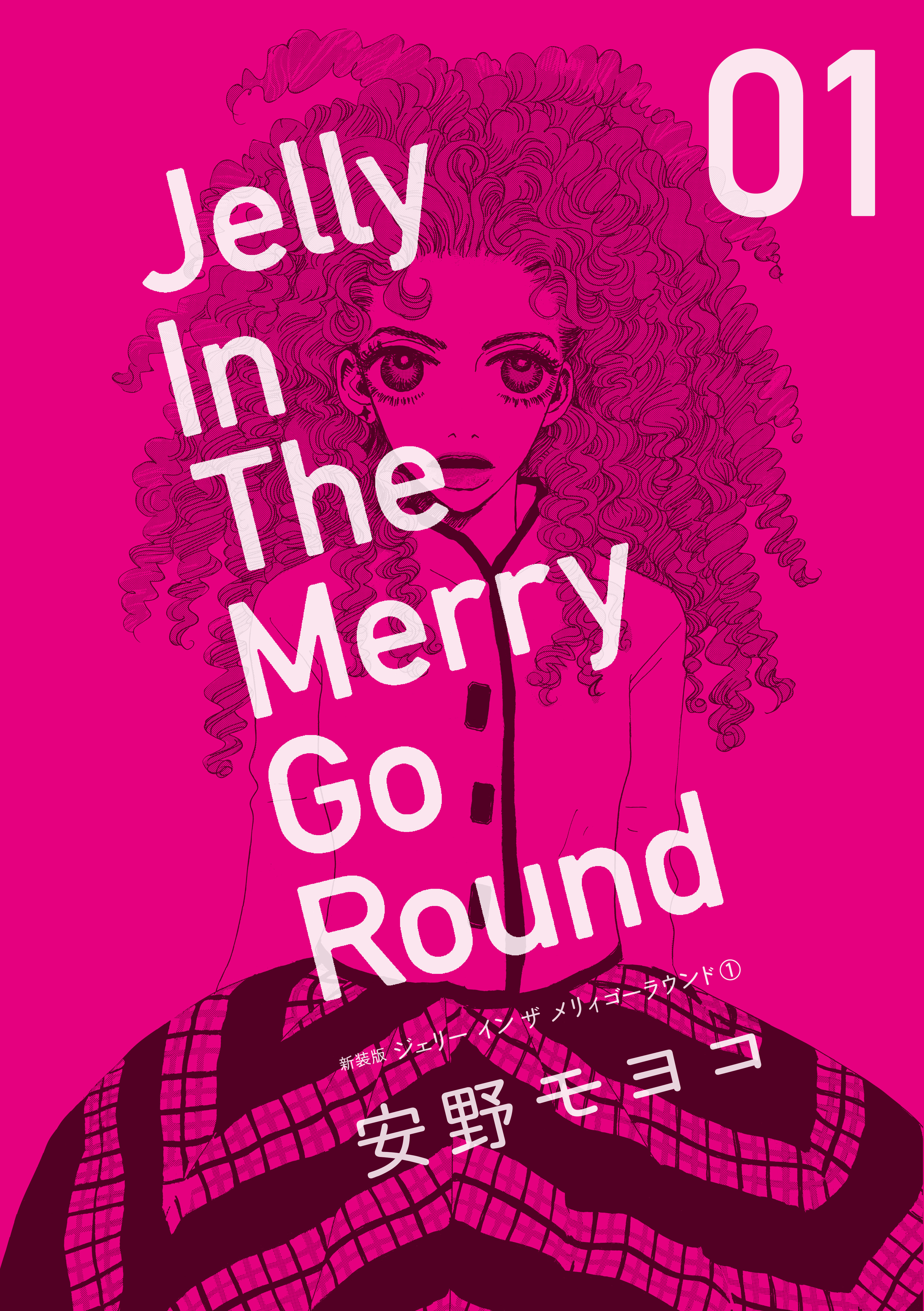 新装版 ジェリー イン ザ メリィゴーラウンド (1)