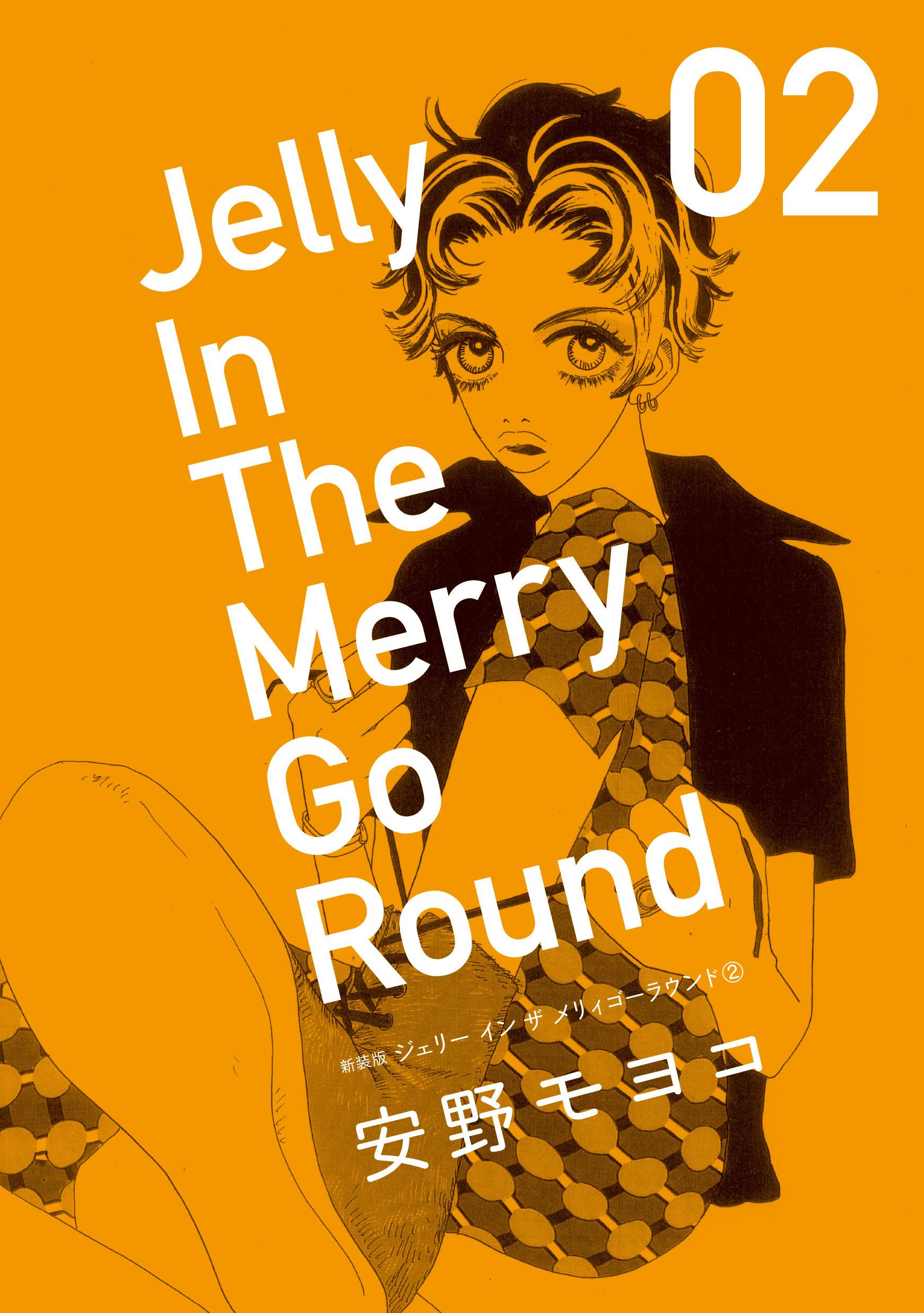 新装版 ジェリー イン ザ メリィゴーラウンド (2)