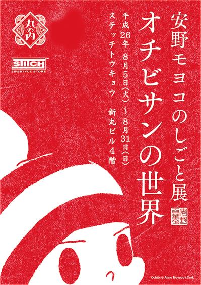 ochibi-thumb-400x564-37702