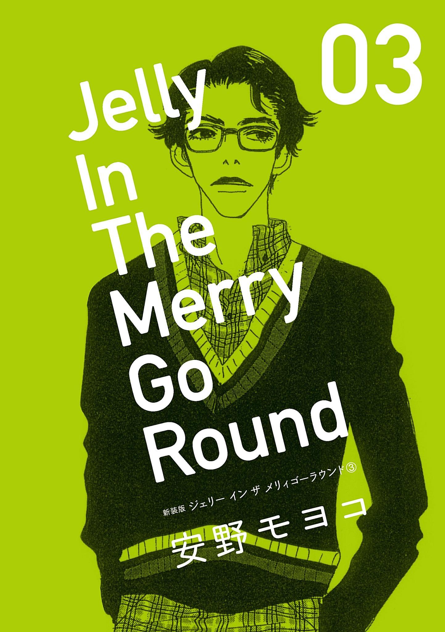 新装版 ジェリー イン ザ メリィゴーラウンド (3)