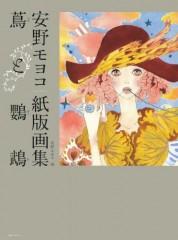 蔦と鸚鵡(ツタトオウム)―安野モヨコ紙版画集・表紙