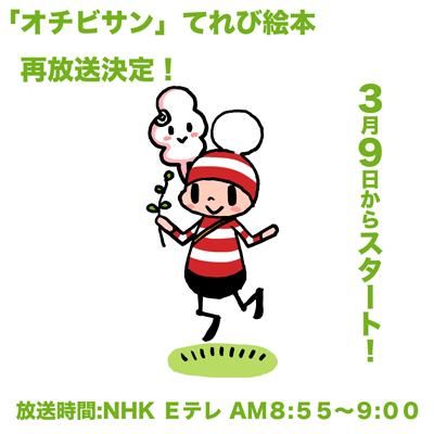 ochibisan_picturebook_01