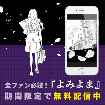 よみよま1(2)