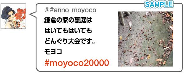 安野モヨコサンプルツイート