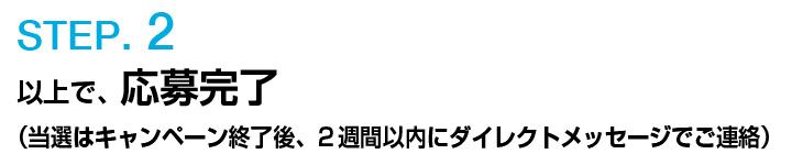 オチビサンキャンペーン・STEP2
