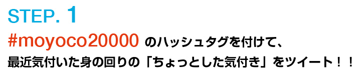 安野モヨコツイッターキャンペーンSTEP1