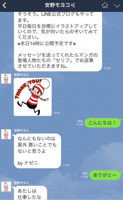 安野モヨコLINE公式アカウント開設