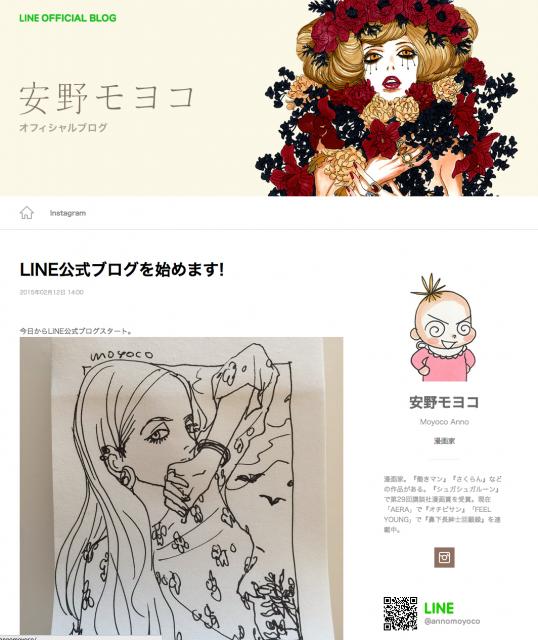 安野モヨコ公式LINEブログ