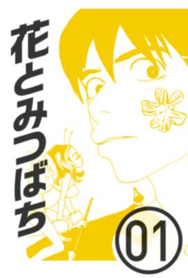 hanamitsu-01