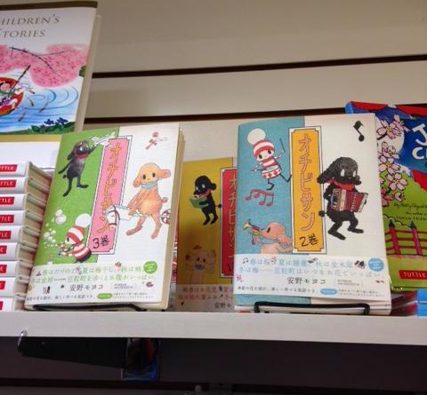 展示に合わせて、ミュージアムショップでは『オチビサン』の書籍やグッズも販売中!