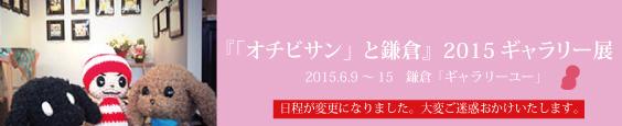bnr_exhibition_2015_kamakura-1