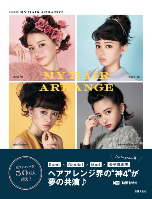 myhairarrange表紙
